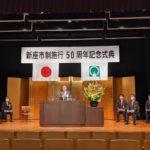 市制50周年記念式典