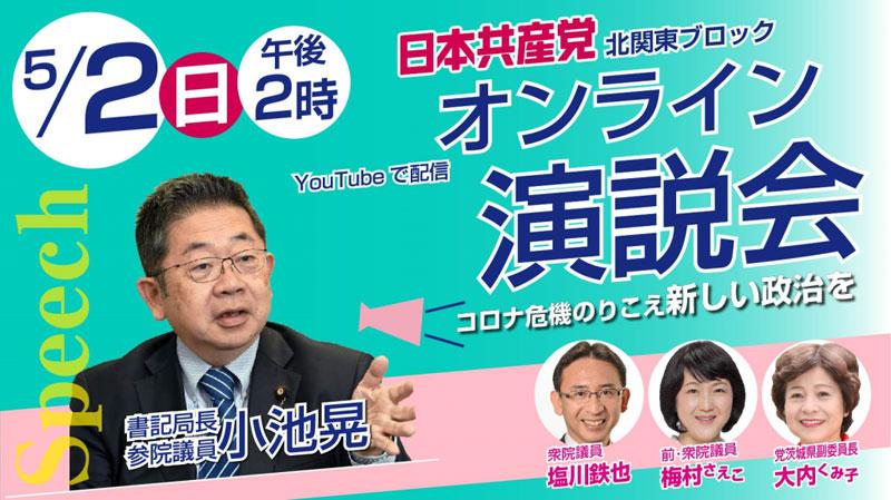 日本共産党オンライン演説会 5月2日午後2時〜