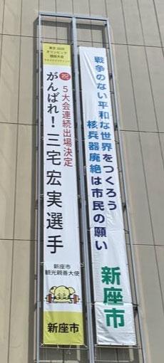新座市平和展を開催 懸垂幕を設置