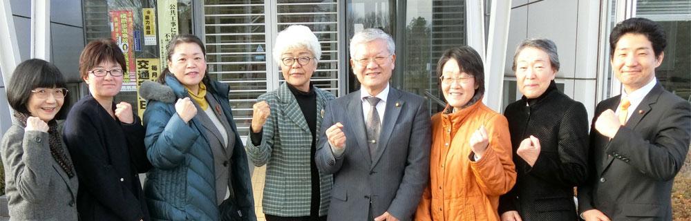 日本共産党新座市議団と仲間たち